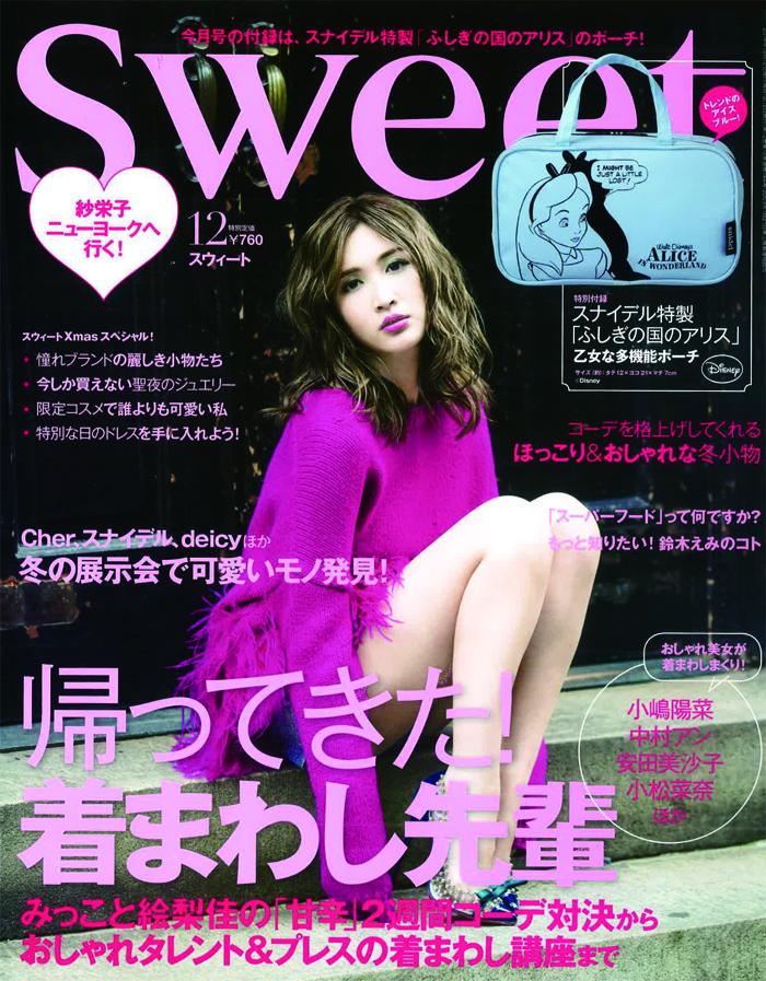 Sweet 2014年11月表紙のコピー